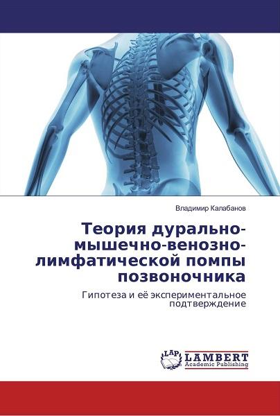 История болезни остеохондроз l 4 s 5 l 1