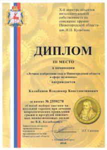 diplom-premii-kulibina-2016